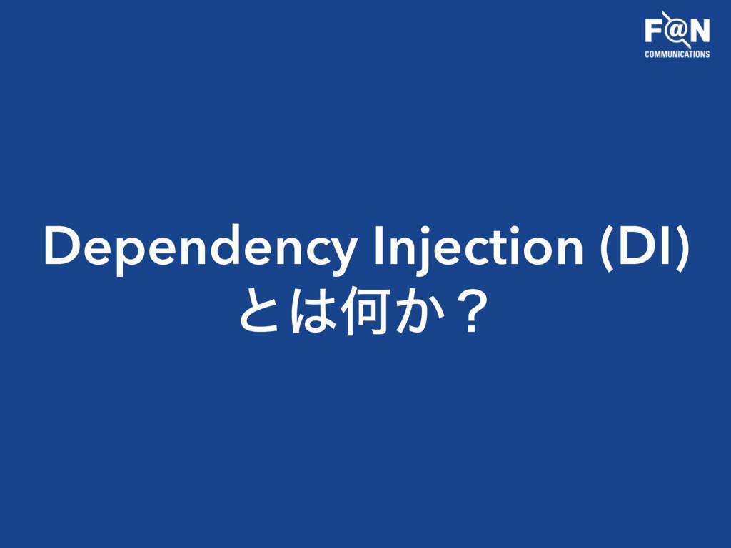 Dependency Injection (DI) ͱԿ͔ʁ