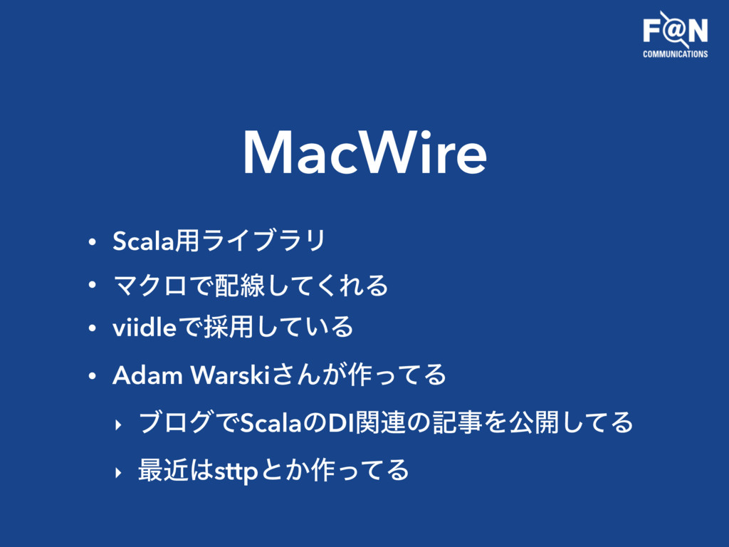MacWire • Scala༻ϥΠϒϥϦ • ϚΫϩͰઢͯ͘͠ΕΔ • viidleͰ࠾༻...
