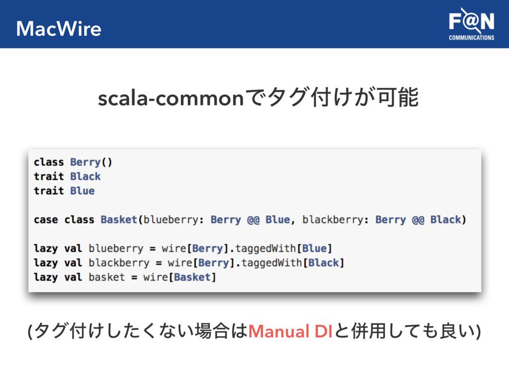 MacWire scala-commonͰλά͚͕Մ (λά͚ͨ͘͠ͳ͍߹Manua...