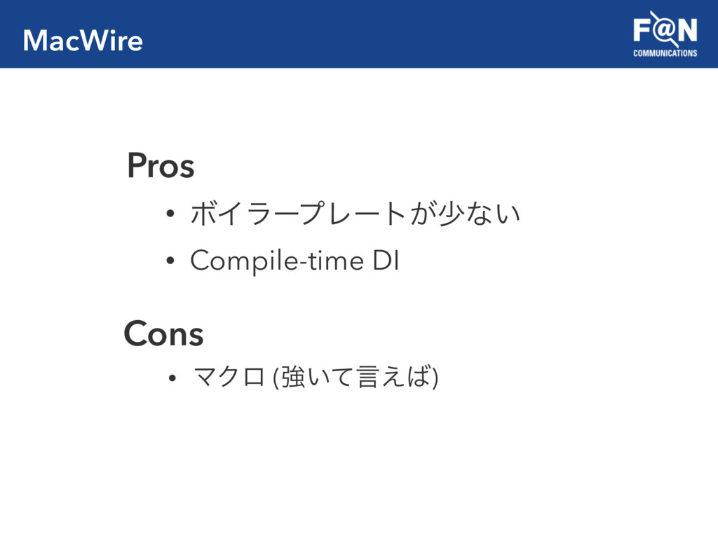 MacWire Pros Cons • ϘΠϥʔϓϨʔτ͕গͳ͍ • Compile-time...