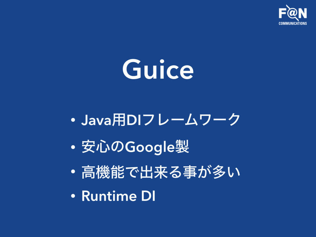 Guice • Java༻DIϑϨʔϜϫʔΫ • ҆৺ͷGoogle • ߴػͰग़དྷΔ͕...