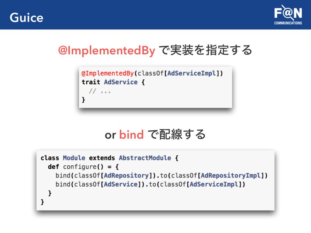 Guice @ImplementedBy Ͱ࣮Λࢦఆ͢Δ or bind Ͱઢ͢Δ