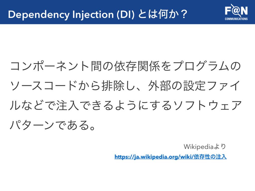 Dependency Injection (DI) ͱԿ͔ʁ ίϯϙʔωϯτؒͷґଘؔΛϓ...