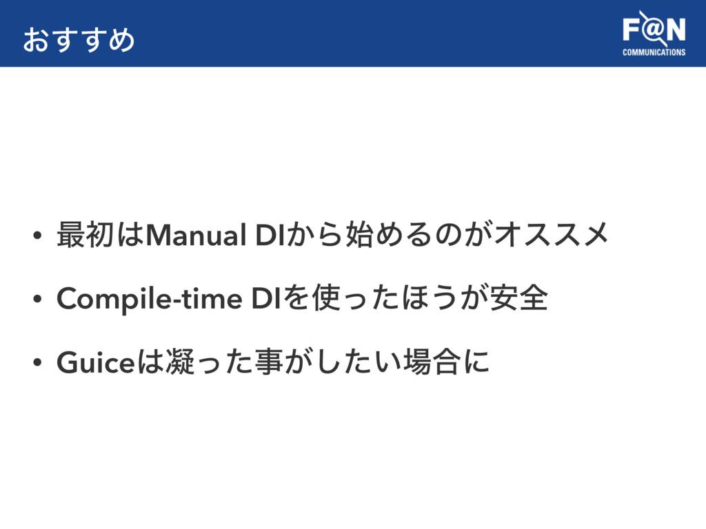 ͓͢͢Ί • ࠷ॳManual DI͔ΒΊΔͷ͕Φεεϝ • Compile-time D...