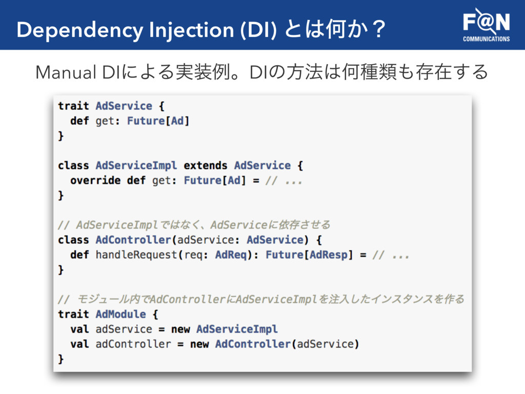 Dependency Injection (DI) ͱԿ͔ʁ Manual DIʹΑΔ࣮ྫ...