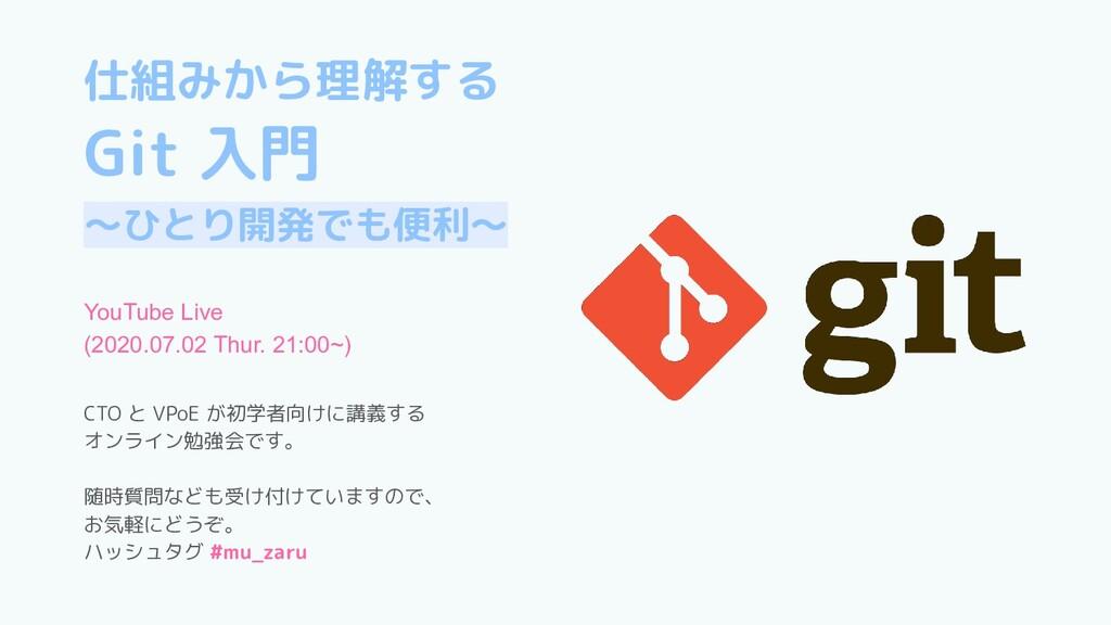 仕組みから理解する Git 入門 〜ひとり開発でも便利〜 YouTube Live (2020...