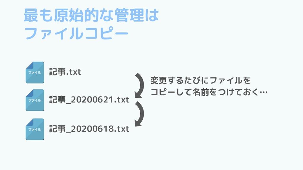 最も原始的な管理は ファイルコピー ファイル 記事.txt ファイル 記事_20200621....