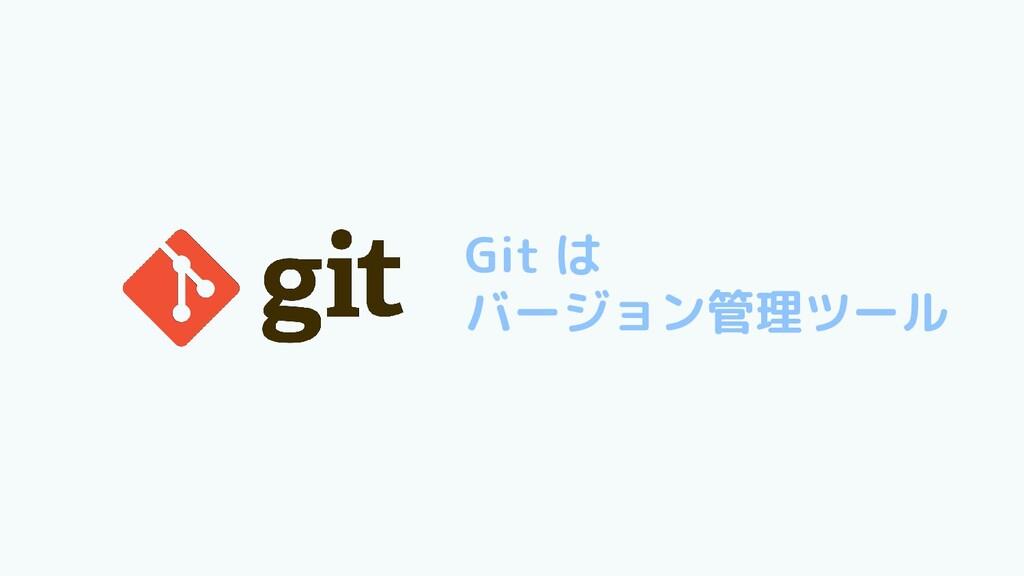 Git は バージョン管理ツール