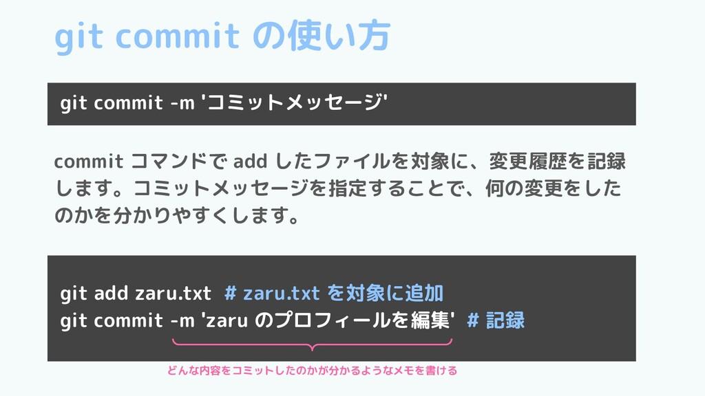 git commit の使い方 commit コマンドで add したファイルを対象に、変更履...