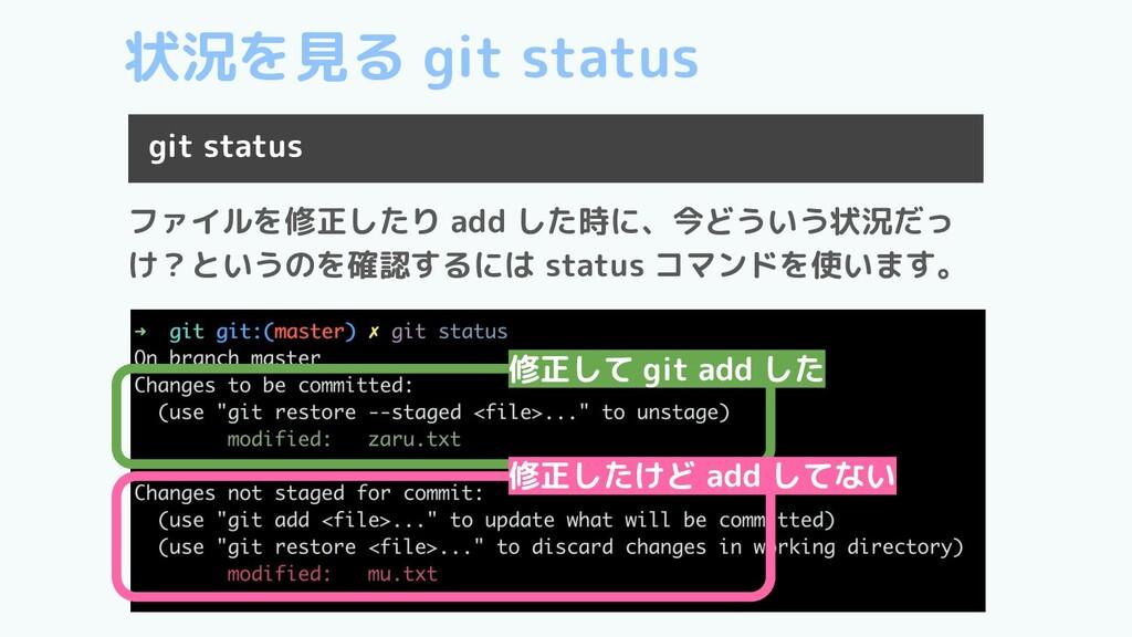 状況を見る git status ファイルを修正したり add した時に、今どういう状況だっ ...