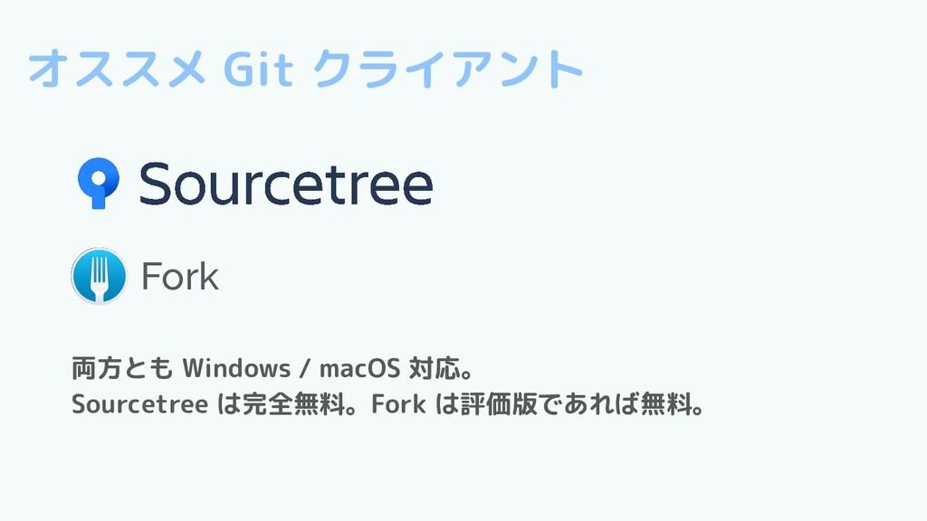 オススメ Git クライアント Fork 両方とも Windows / macOS 対応。 S...