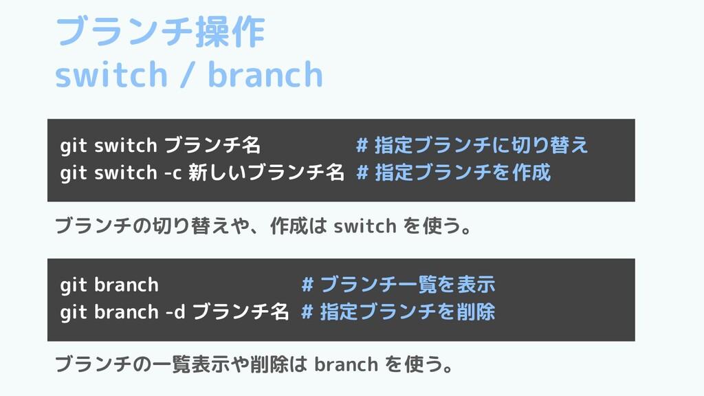 ブランチ操作 switch / branch ブランチの切り替えや、作成は switch を使...