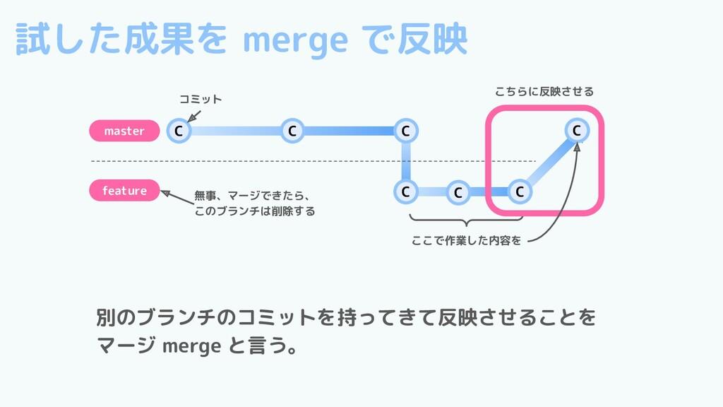 試した成果を merge で反映 別のブランチのコミットを持ってきて反映させることを マージ ...