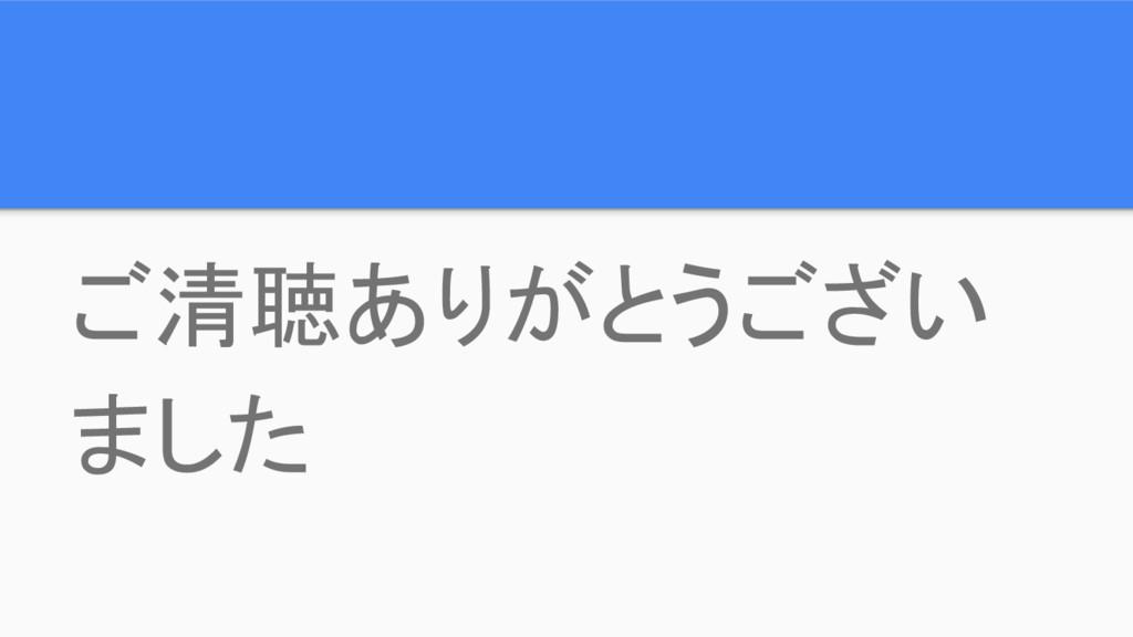 ご清聴ありがとうござい ました