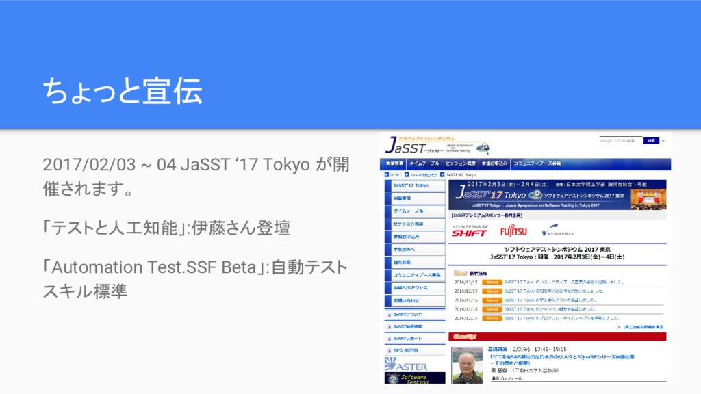 ちょっと宣伝 2017/02/03 ~ 04 JaSST '17 Tokyo が開 催されます...