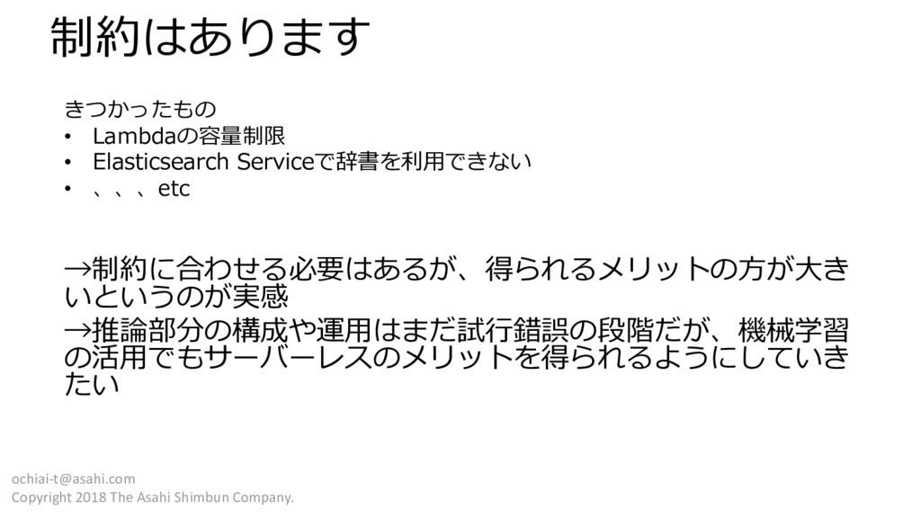 制約はあります きつかったもの • Lambdaの容量制限 • Elasticsearch S...