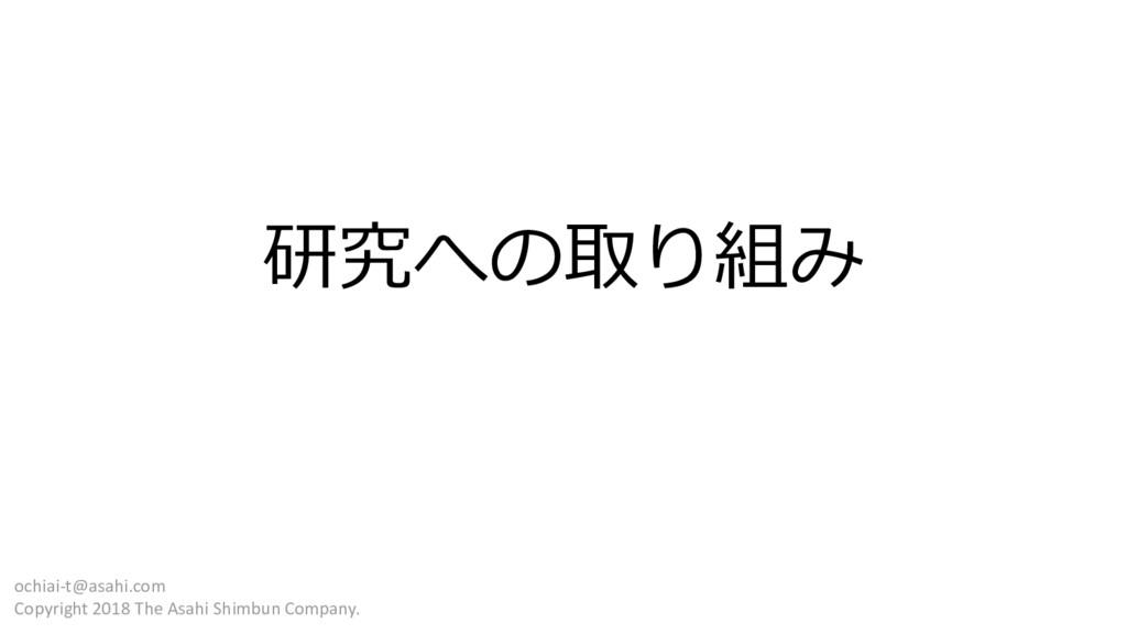 研究への取り組み ochiai-t@asahi.com Copyright 2018 The ...