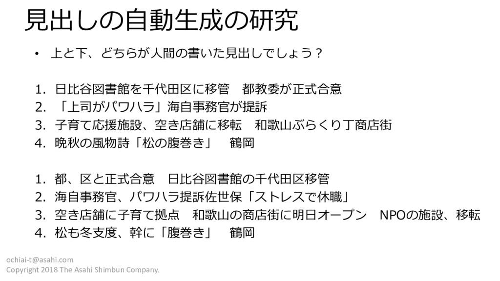 見出しの自動生成の研究 ochiai-t@asahi.com Copyright 2018 T...