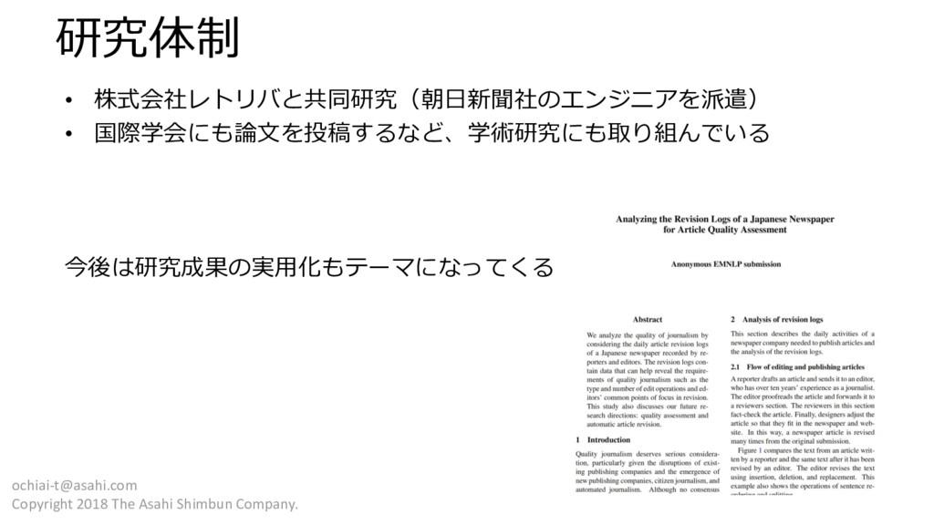 研究体制 ochiai-t@asahi.com Copyright 2018 The Asah...