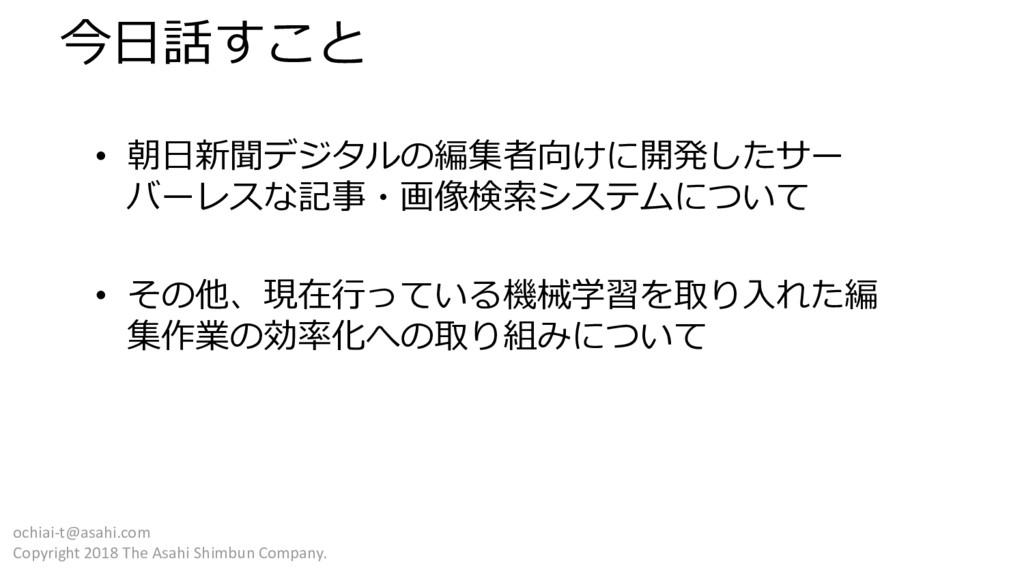 今日話すこと • 朝日新聞デジタルの編集者向けに開発したサー バーレスな記事・画像検索システム...