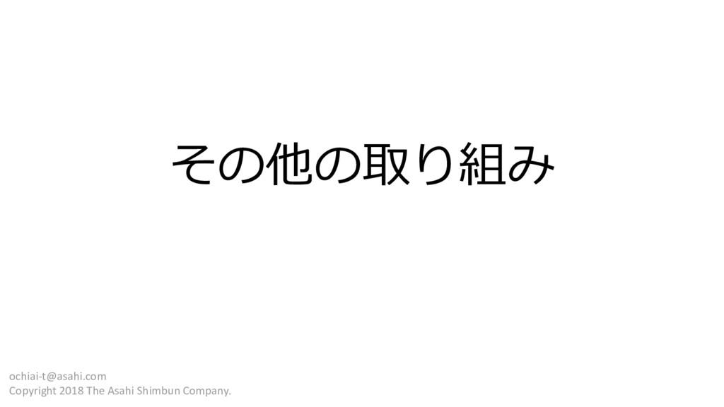 その他の取り組み ochiai-t@asahi.com Copyright 2018 The ...
