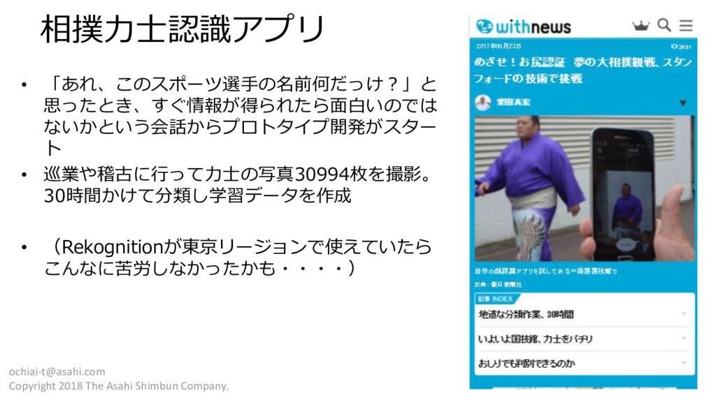 相撲力士認識アプリ • 「あれ、このスポーツ選手の名前何だっけ?」と 思ったとき、すぐ情報が得...