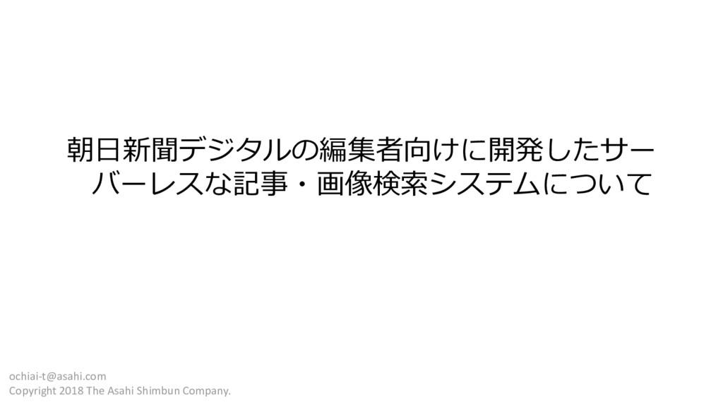 朝日新聞デジタルの編集者向けに開発したサー バーレスな記事・画像検索システムについて ochi...