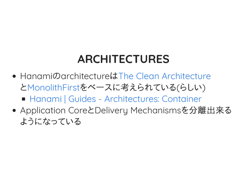 ARCHITECTURES Hanamiのarchitectureは と をベースに考えられて...