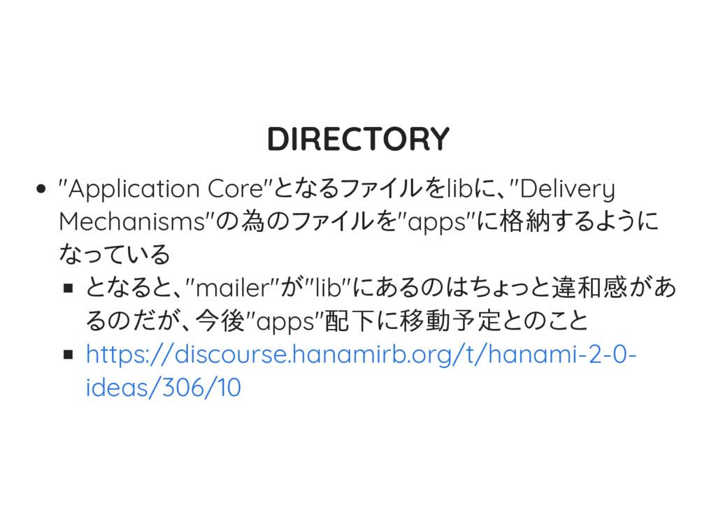 "DIRECTORY ""Application Core""となるファイルをlibに、""Deliv..."