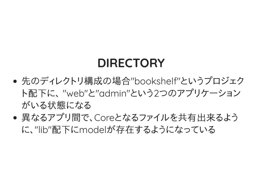 "DIRECTORY 先のディレクトリ構成の場合""bookshelf""というプロジェク ト配下に..."