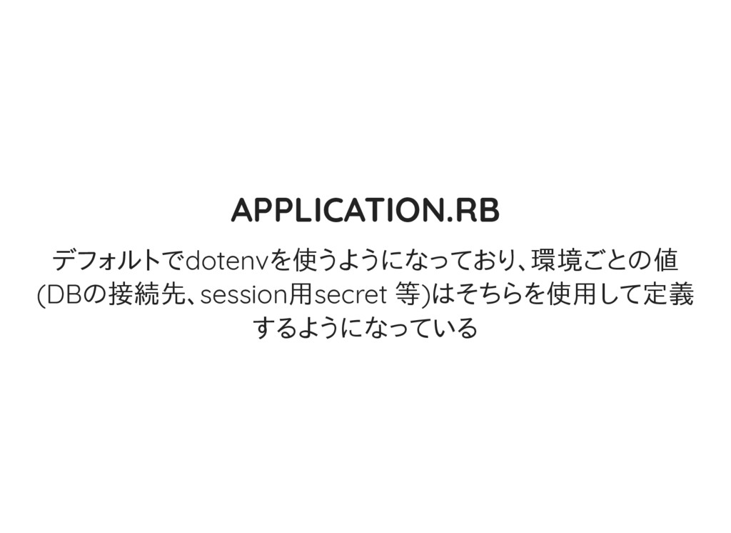 APPLICATION.RB デフォルトでdotenvを使うようになっており、環境ごとの値 (...