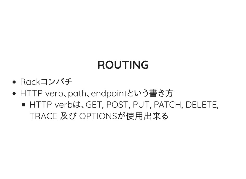 ROUTING Rackコンパチ HTTP verb、path、endpointという書き方 ...