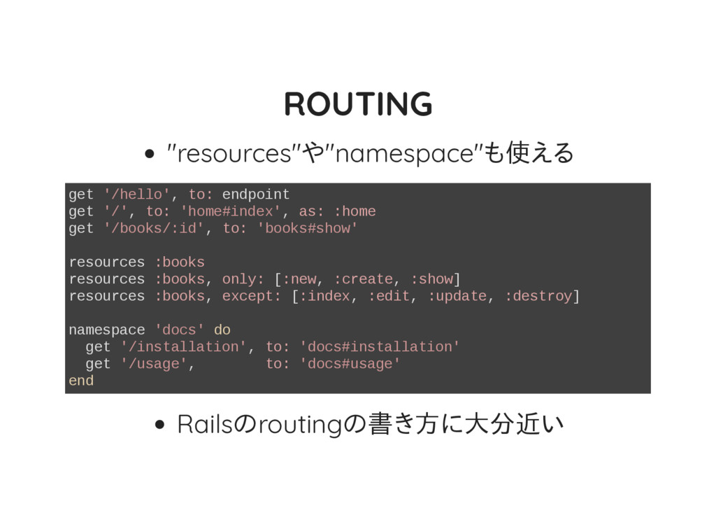 "ROUTING ""resources""や""namespace""も使える get '/hello..."