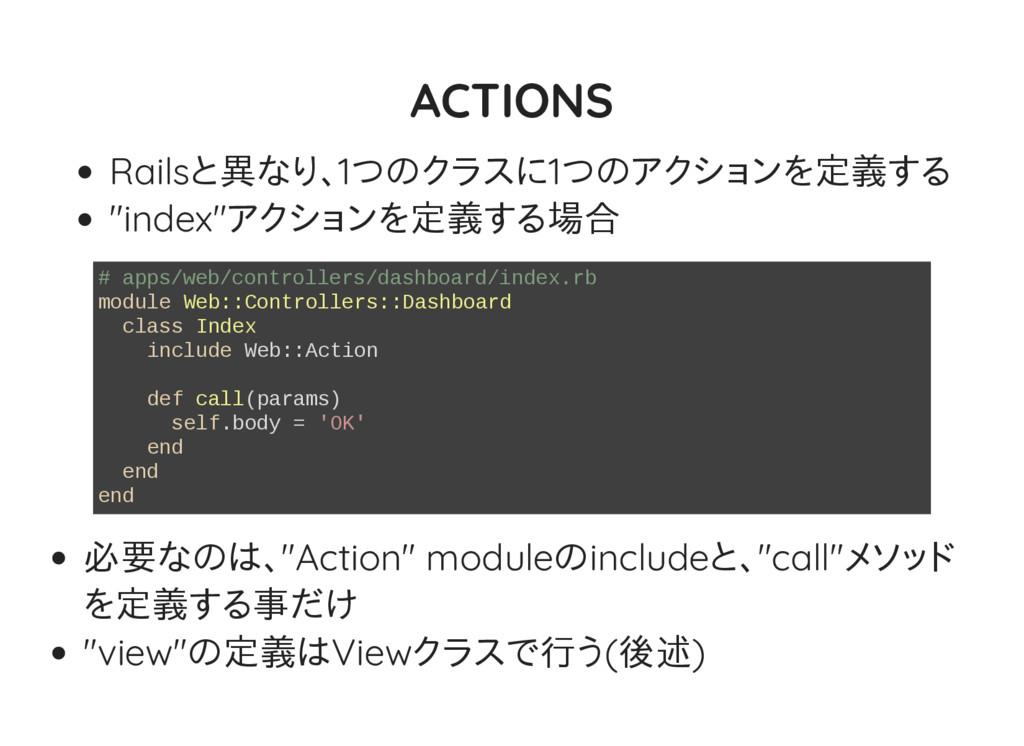 """ACTIONS Railsと異なり、1つのクラスに1つのアクションを定義する """"index""""ア..."""