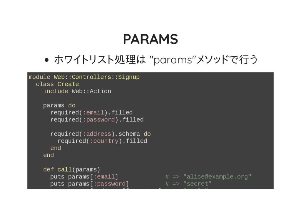 """PARAMS ホワイトリスト処理は """"params""""メソッドで行う module Web::C..."""