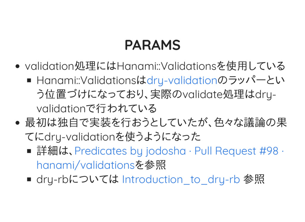 PARAMS validation処理にはHanami::Validationsを使用している...