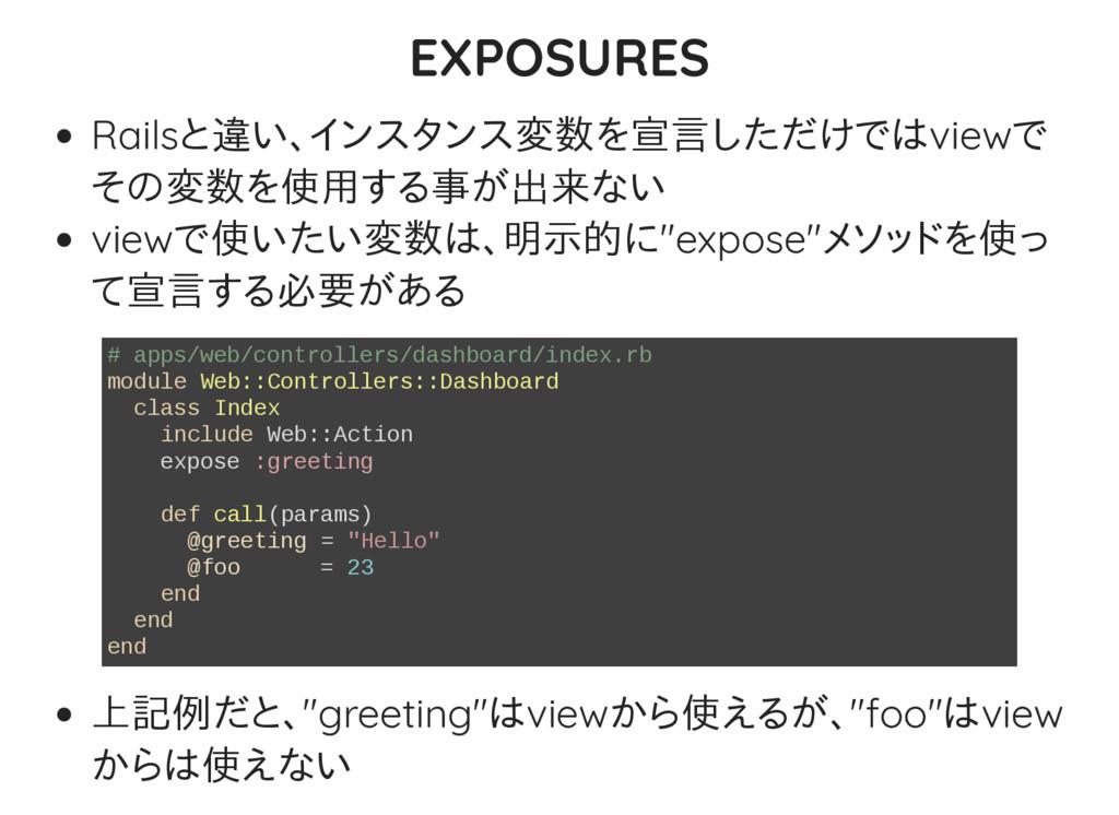 EXPOSURES Railsと違い、インスタンス変数を宣言しただけではviewで その変数を...