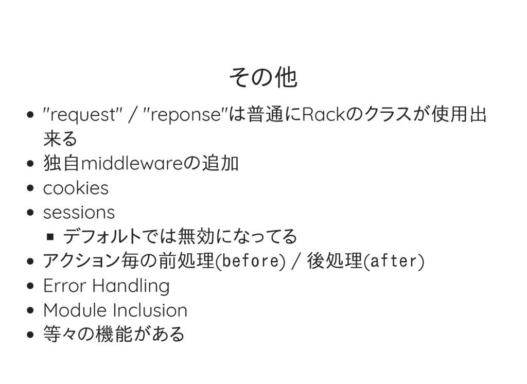 """その他 """"request"""" / """"reponse""""は普通にRackのクラスが使用出 来る 独自..."""
