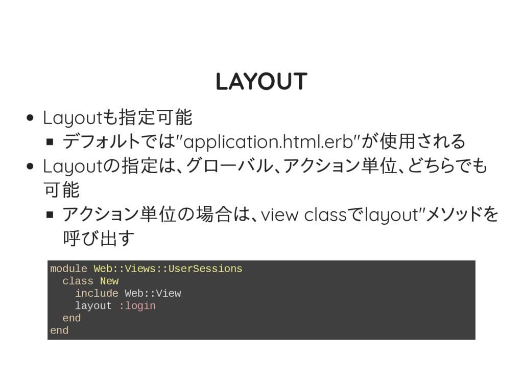"""LAYOUT Layoutも指定可能 デフォルトでは""""application.html.erb..."""