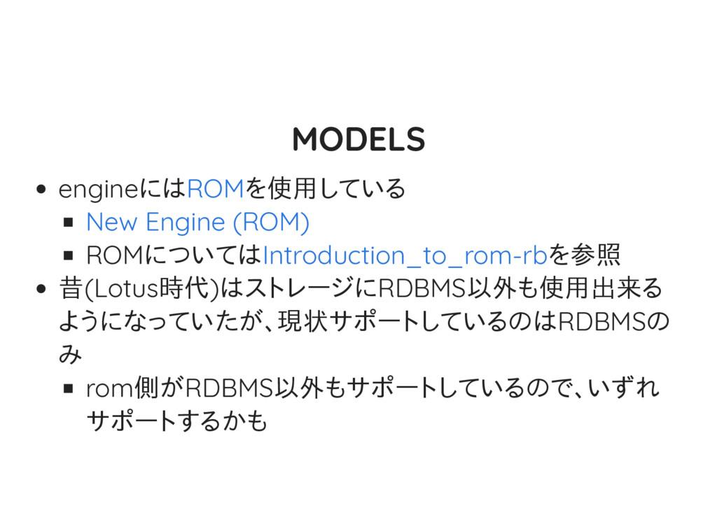 MODELS engineには を使用している ROMについては を参照 昔(Lotus時代)...