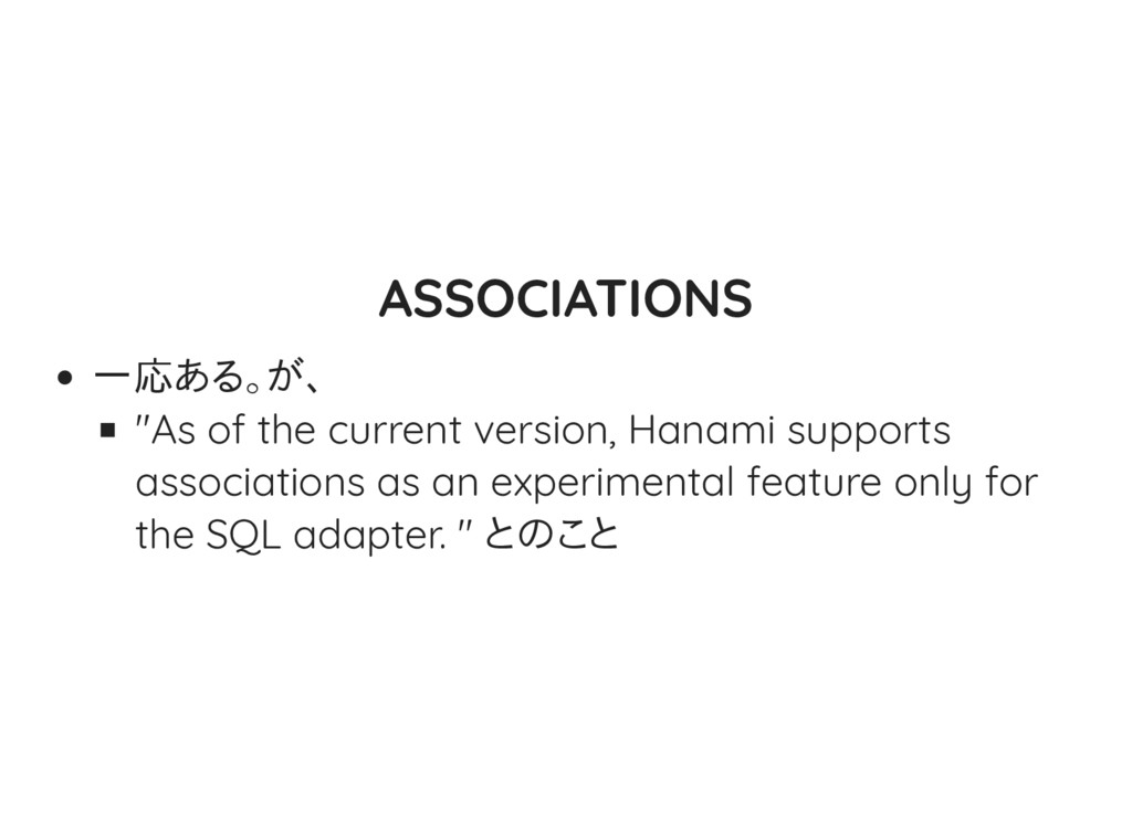 "ASSOCIATIONS 一応ある。が、 ""As of the current version..."