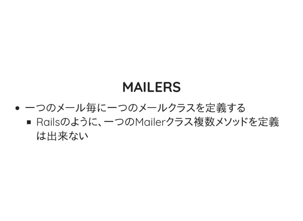 MAILERS 一つのメール毎に一つのメールクラスを定義する Railsのように、一つのMai...