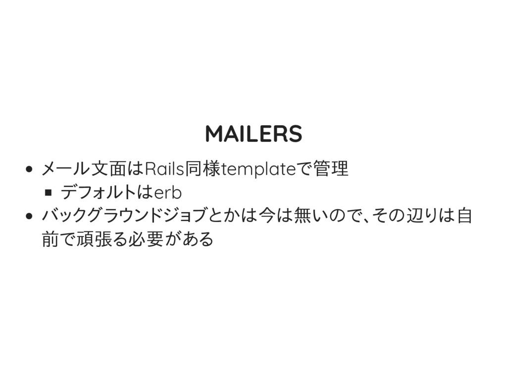 MAILERS メール文面はRails同様templateで管理 デフォルトはerb バックグ...