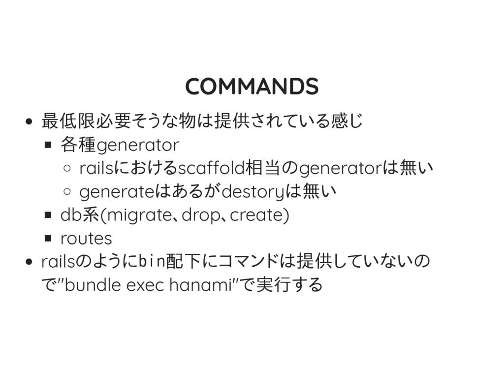 COMMANDS 最低限必要そうな物は提供されている感じ 各種generator railsに...