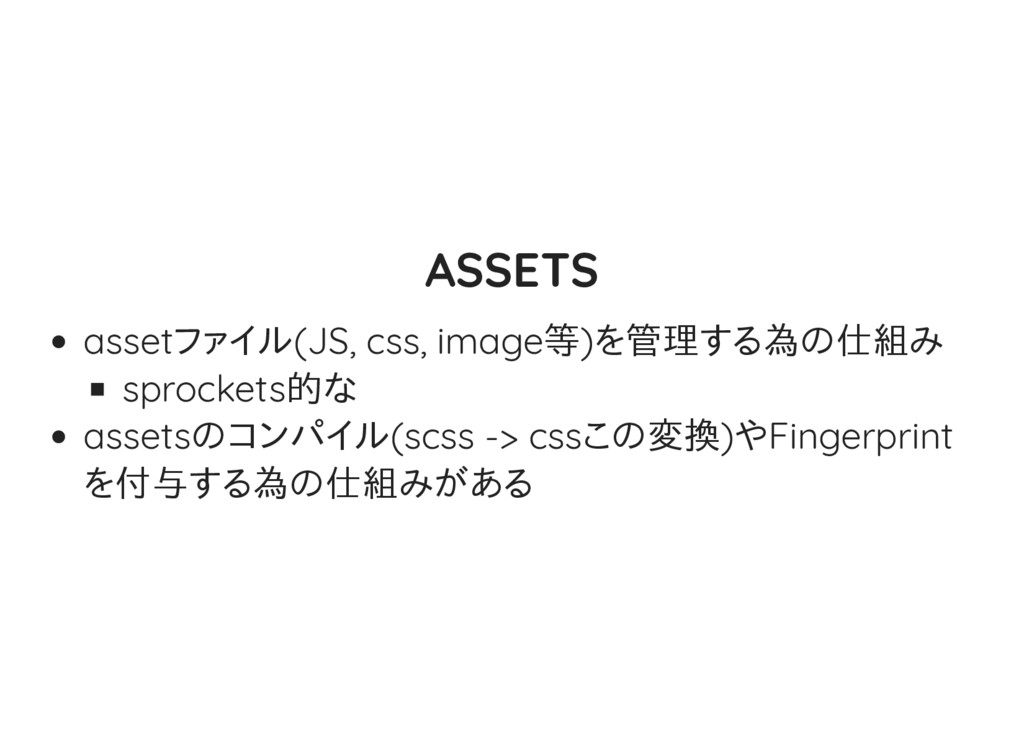 ASSETS assetファイル(JS, css, image等)を管理する為の仕組み spr...