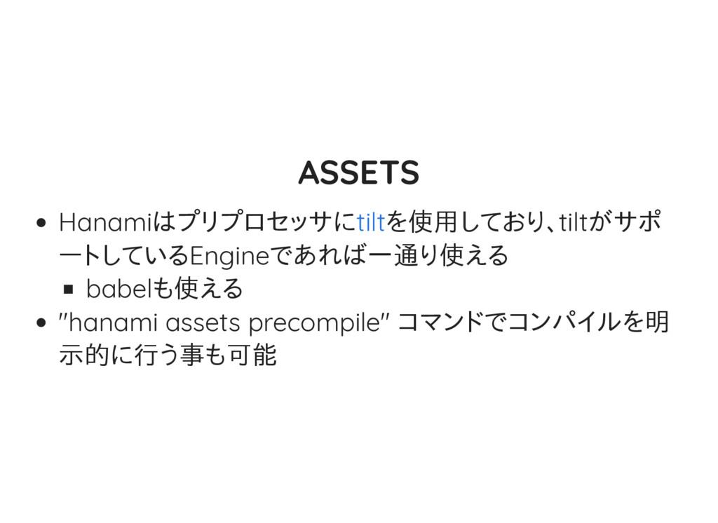 ASSETS Hanamiはプリプロセッサに を使用しており、tiltがサポ ートしているEn...