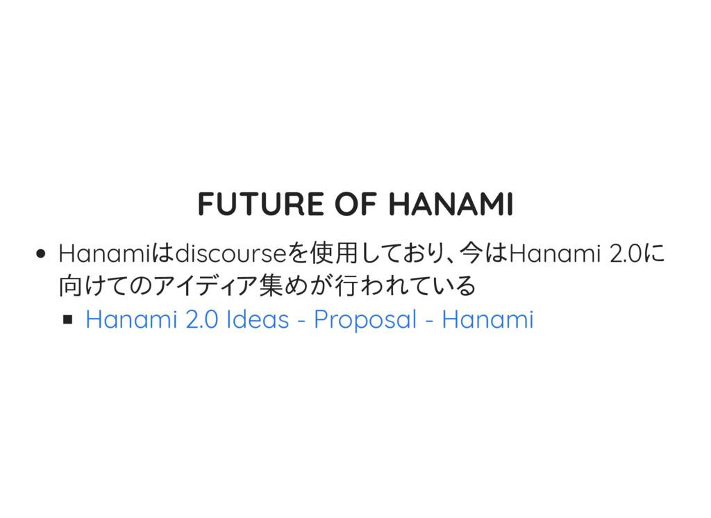 FUTURE OF HANAMI Hanamiはdiscourseを使用しており、今はHana...