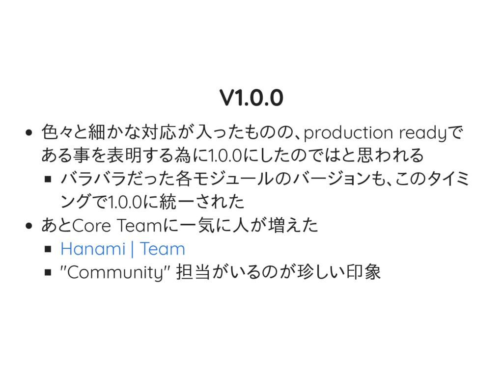 V1.0.0 色々と細かな対応が入ったものの、production readyで ある事を表明...