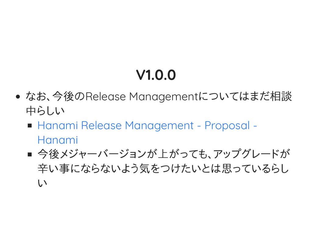 V1.0.0 なお、今後のRelease Managementについてはまだ相談 中らしい 今...