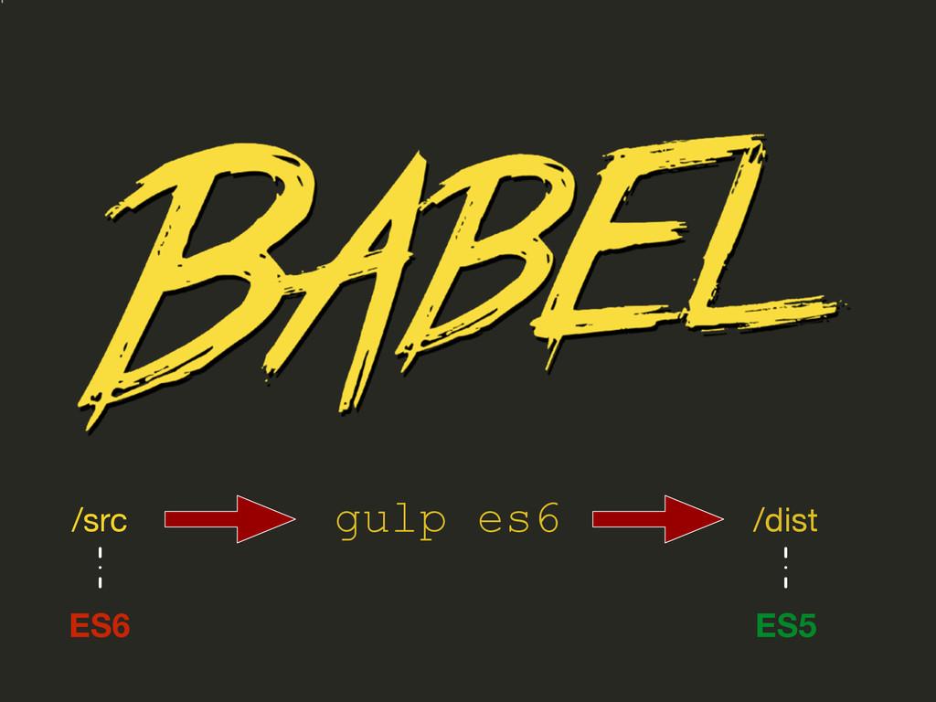 gulp es6 /src /dist ES6 ES5